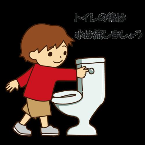 トイレの後は水を流しましょう 文字 イラスト 無料 フリー