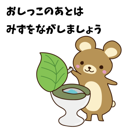 トイレ 水 流す 文字 イラスト 無料 フリー