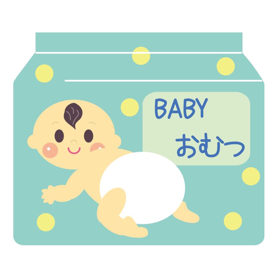 赤ちゃん用紙おむつパックのかわいいイラスト画像素材(無料、フリー)