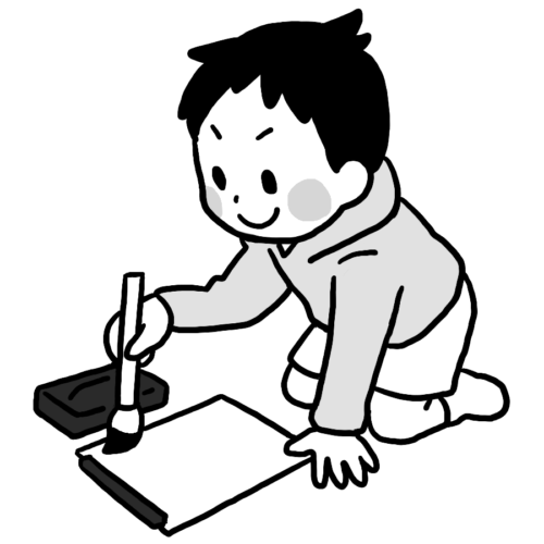 書初め イラスト かわいい 白黒 モノクロ