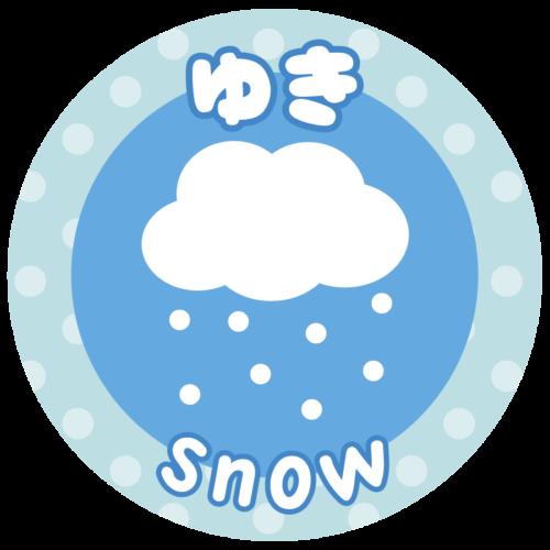 雪 雲 イラスト かわいい