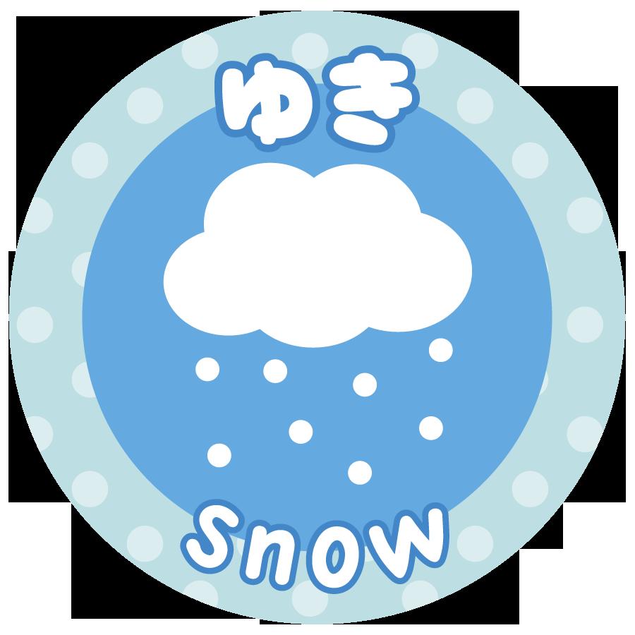 雪と雲のかわいいイラスト画像素材。文字入り(無料、フリー)