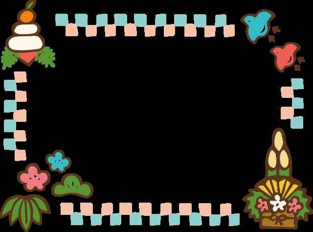 門松 鏡餅 フレーム 枠 イラスト 無料 フリー