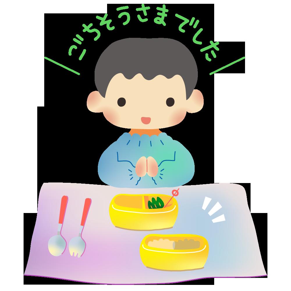 ごちそうさまでしたをする子供のかわいいイラスト画像素材(フリー、無料)