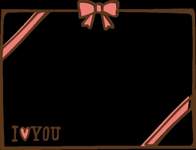 バレンタイン フレーム 枠 イラスト 無料 フリー