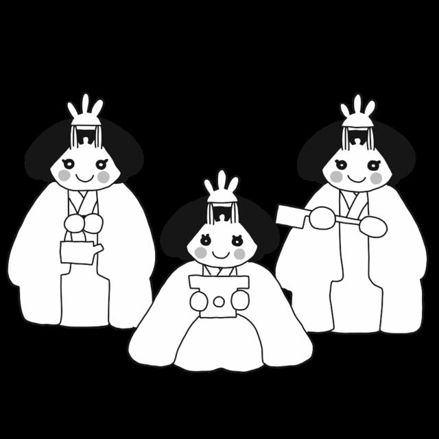 三人官女 イラスト かわいい 白黒 モノクロ