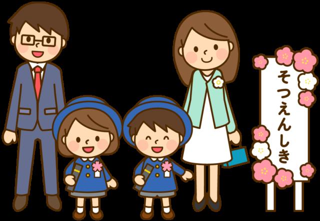 卒園式 家族 写真 かわいい イラスト 無料 フリー