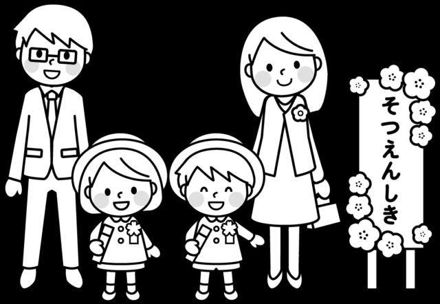 卒園式 家族 写真 かわいい イラスト 無料 フリー 白黒 モノクロ